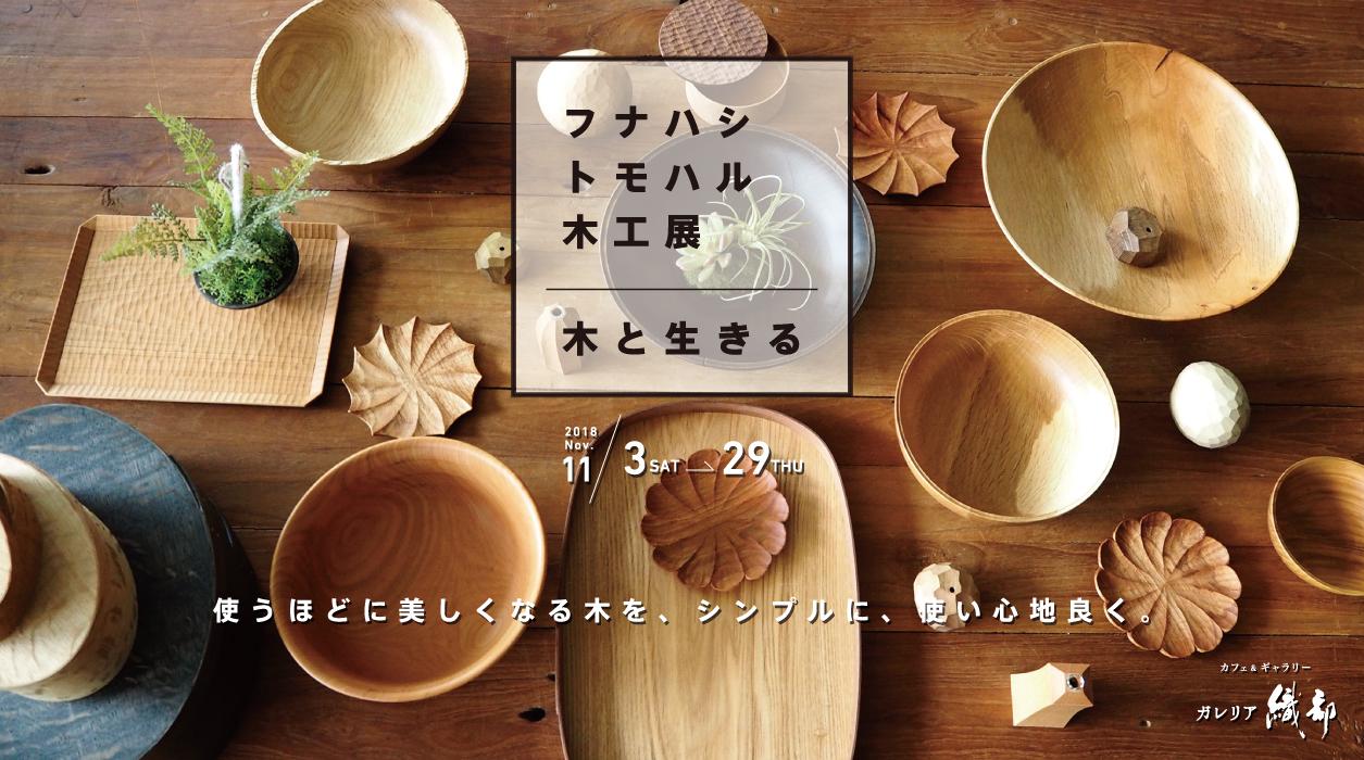 フナハシトモハル木工展『木と生きる』