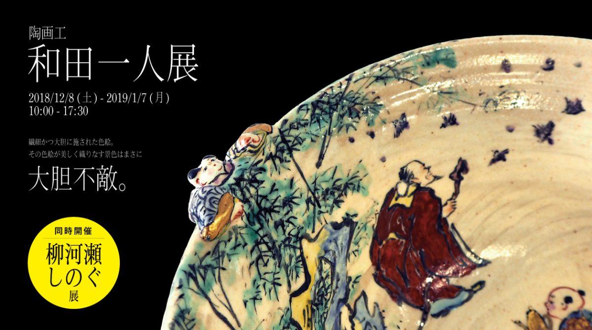 陶画工『和田一人展』