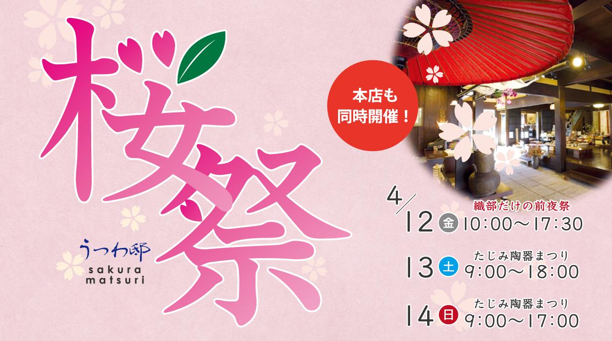 織部うつわ邸『桜祭』