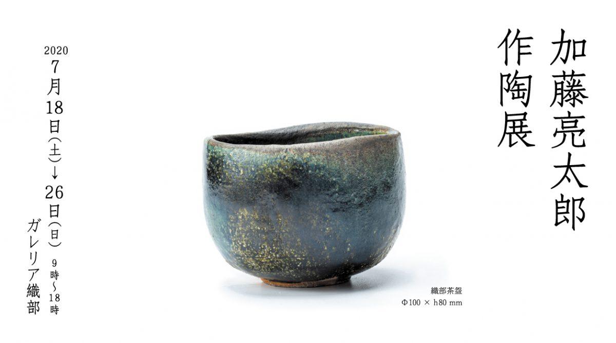 加藤亮太郎作陶展