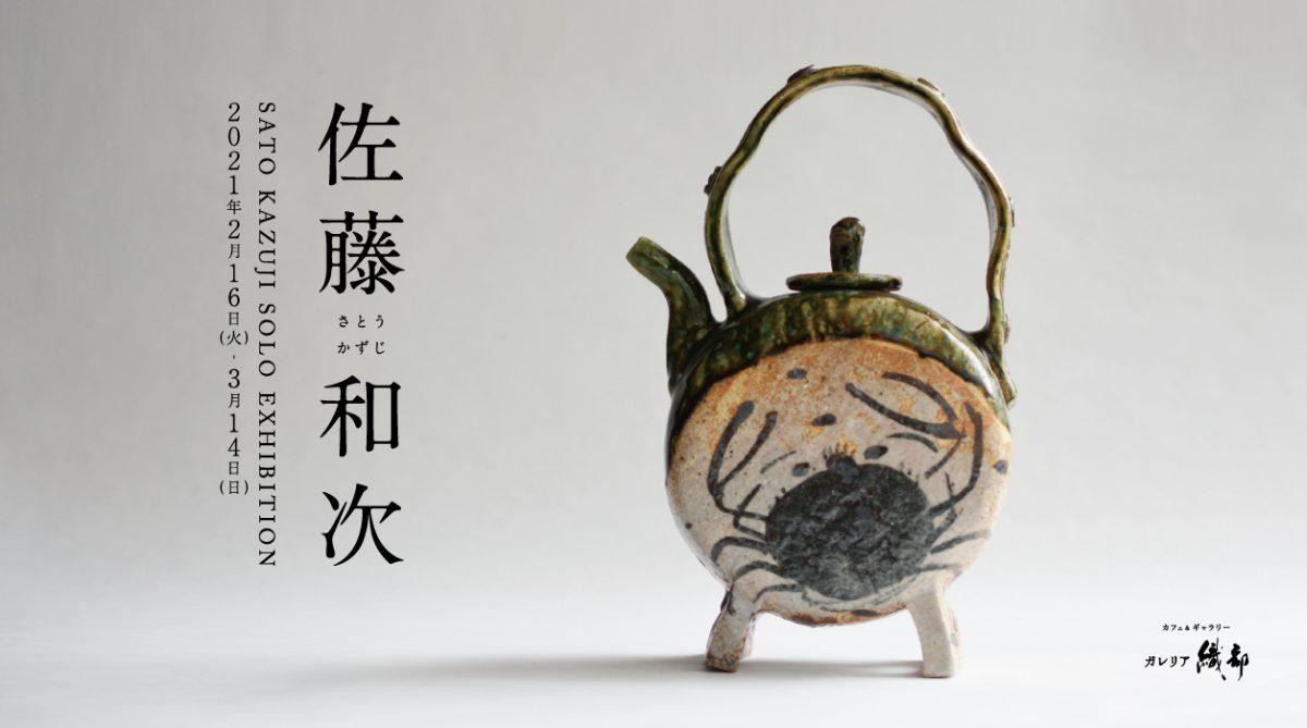 織部陶の第一人者佐藤和次