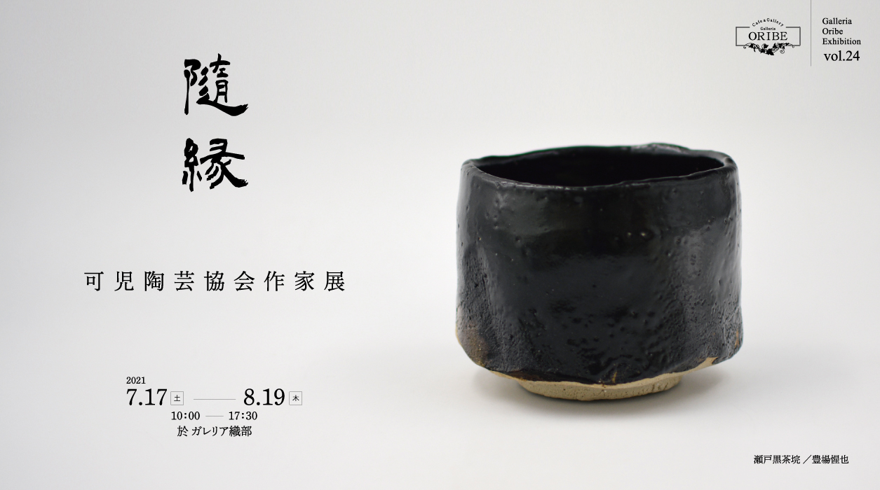 可児陶芸協会作家展-随縁-