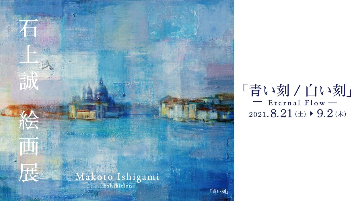 石上誠絵画展「青い刻/白い刻」-Eternal Flow-