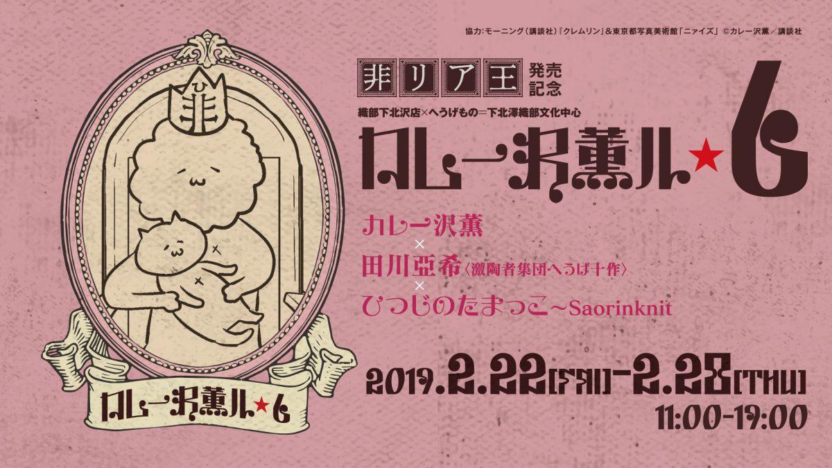 カレー沢薫ル6