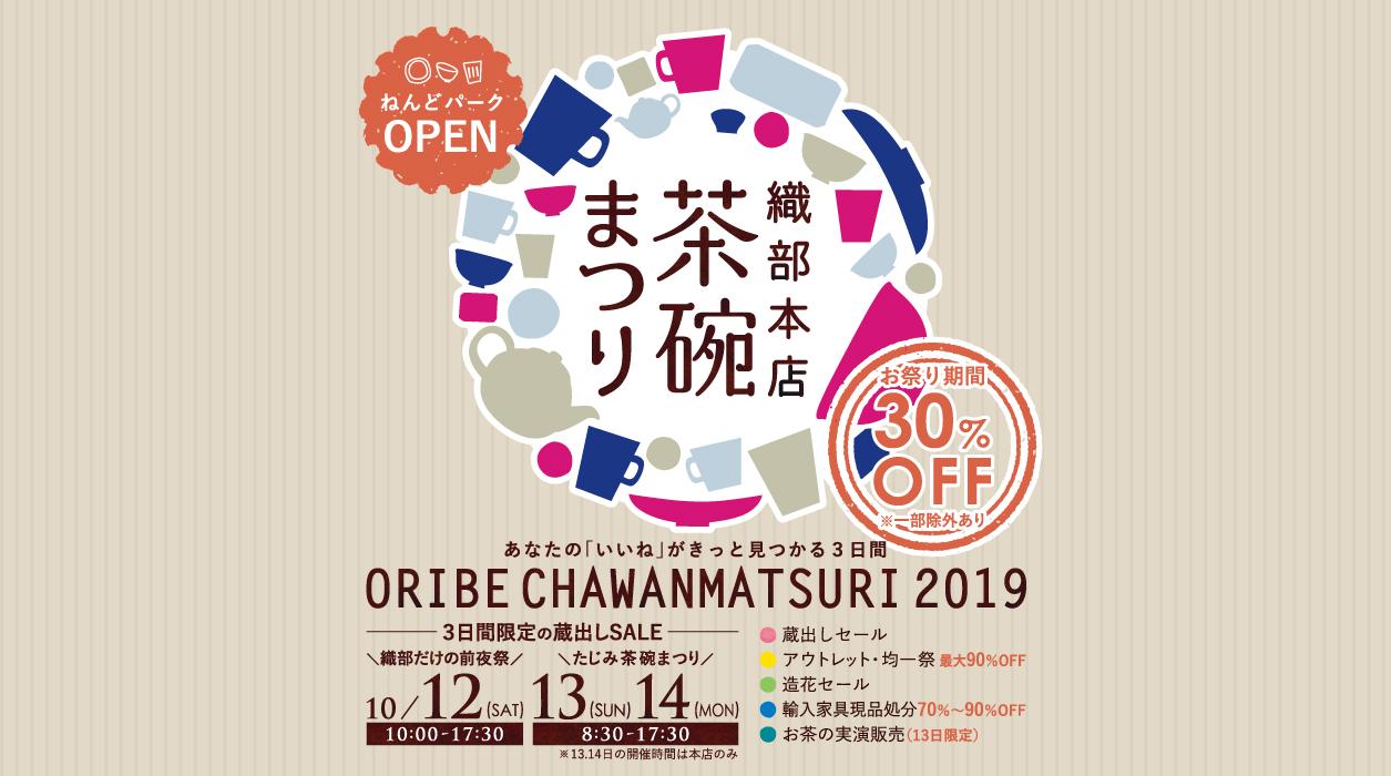 ORIBE CHAWANMATSURI 2019