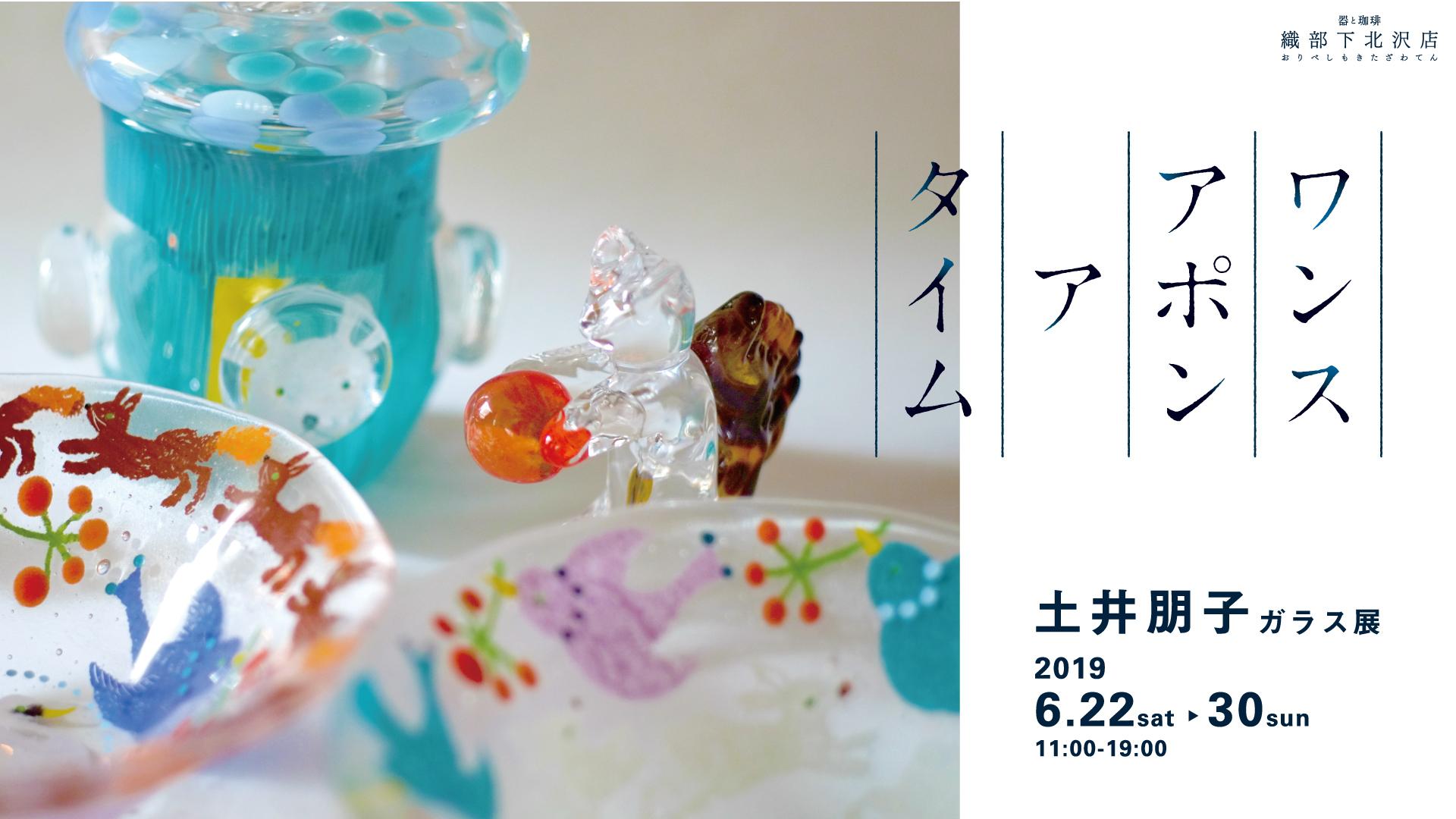 土井朋子ガラス展『ワンス・アポン・ア・タイム』