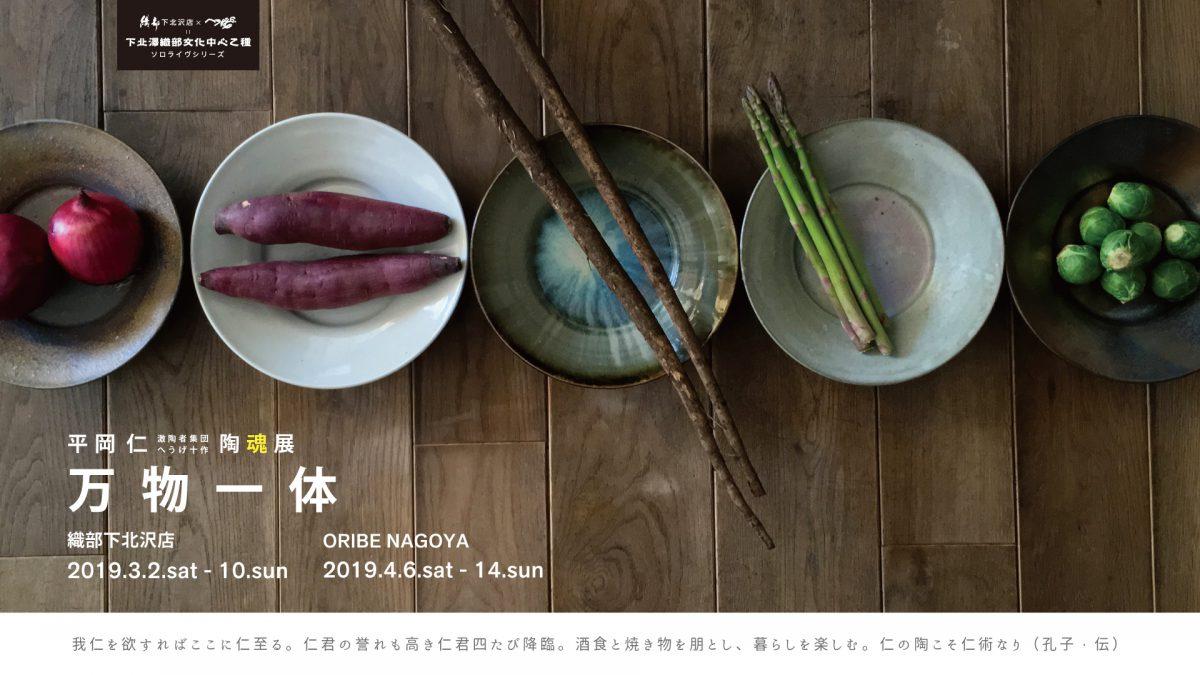 平岡仁陶魂展『万物一体』