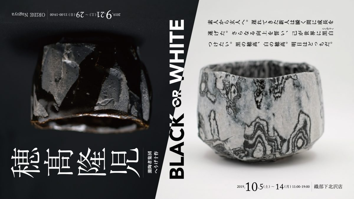穂高隆児(激陶者集団へうげ十作)「BLACK OR WHITE」