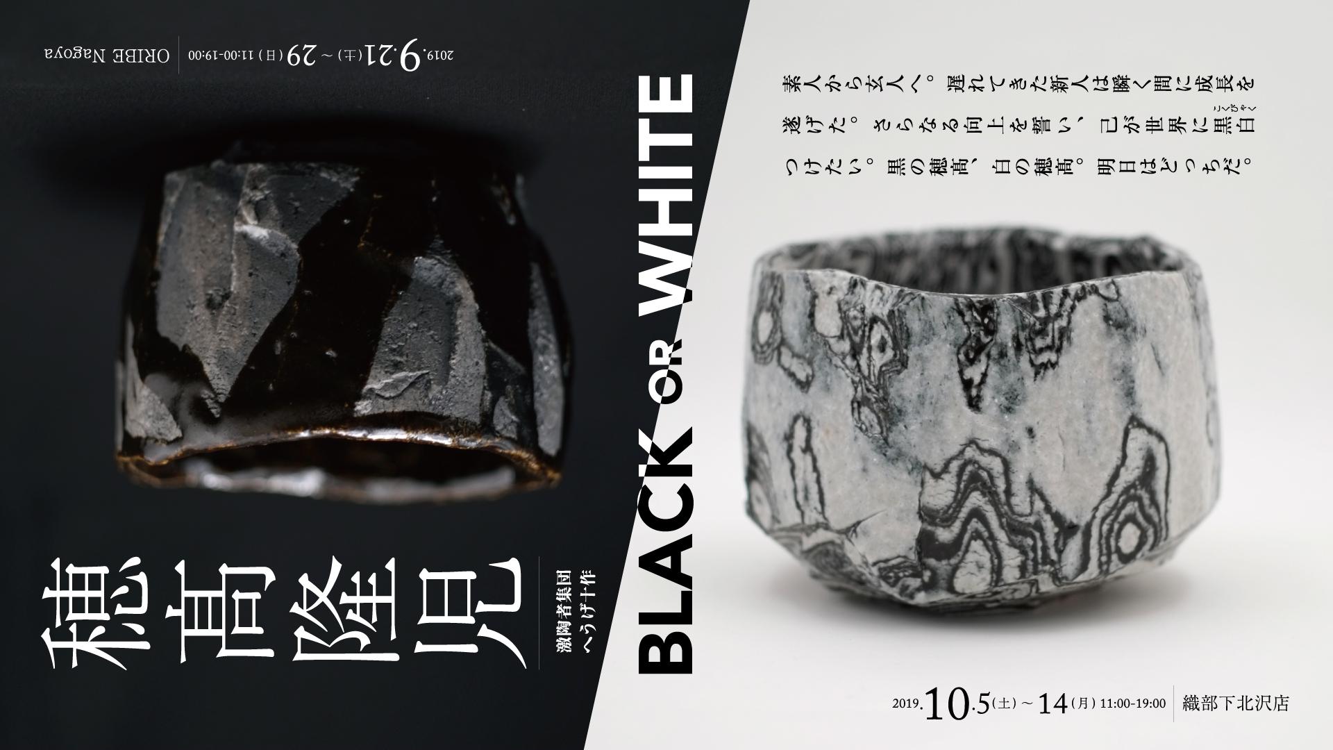 穂高隆児(激陶者集団へうげ十作)『BLACK OR WHITE』