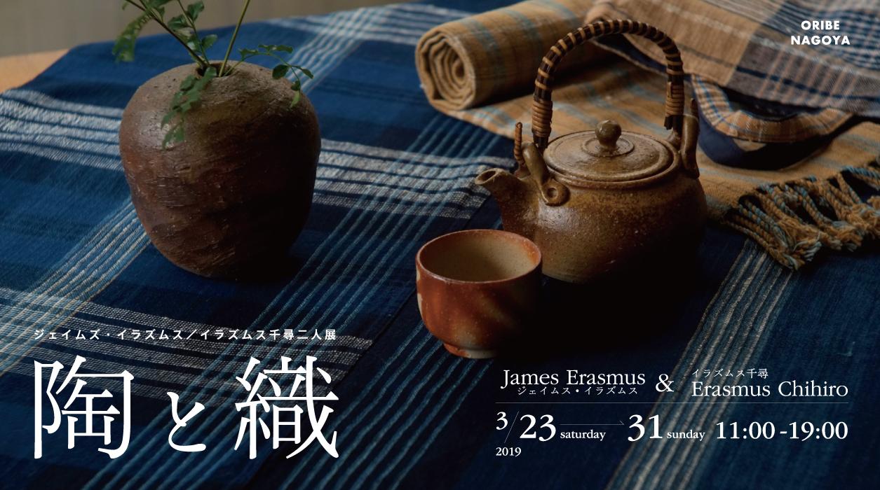 ジェイムズ・イラズムス/イラズムス千尋二人展『陶と織』