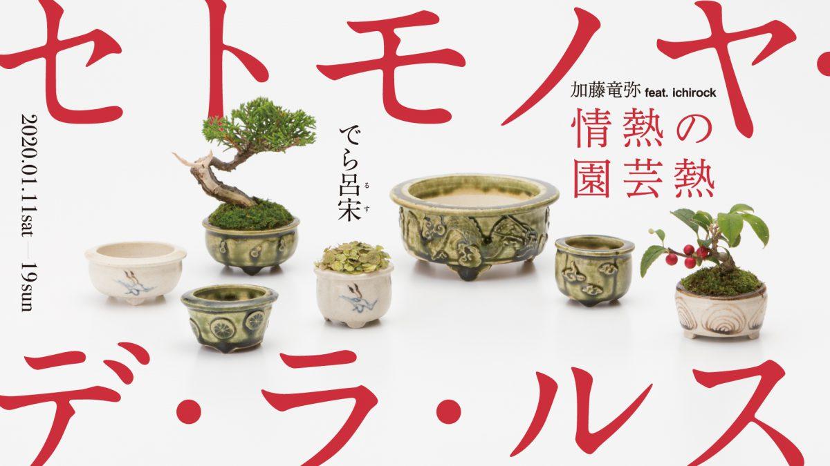 加藤竜弥個展「セトモノヤ・デ・ラ・ルス」