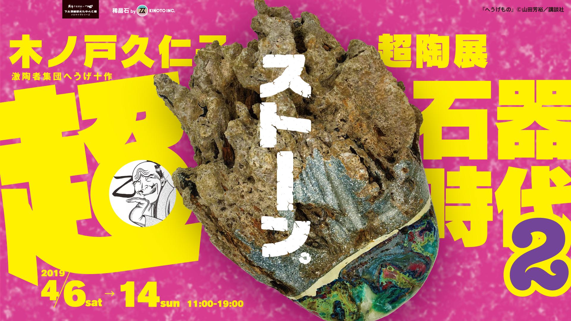木ノ戸久仁子超陶展『超石器時代2』
