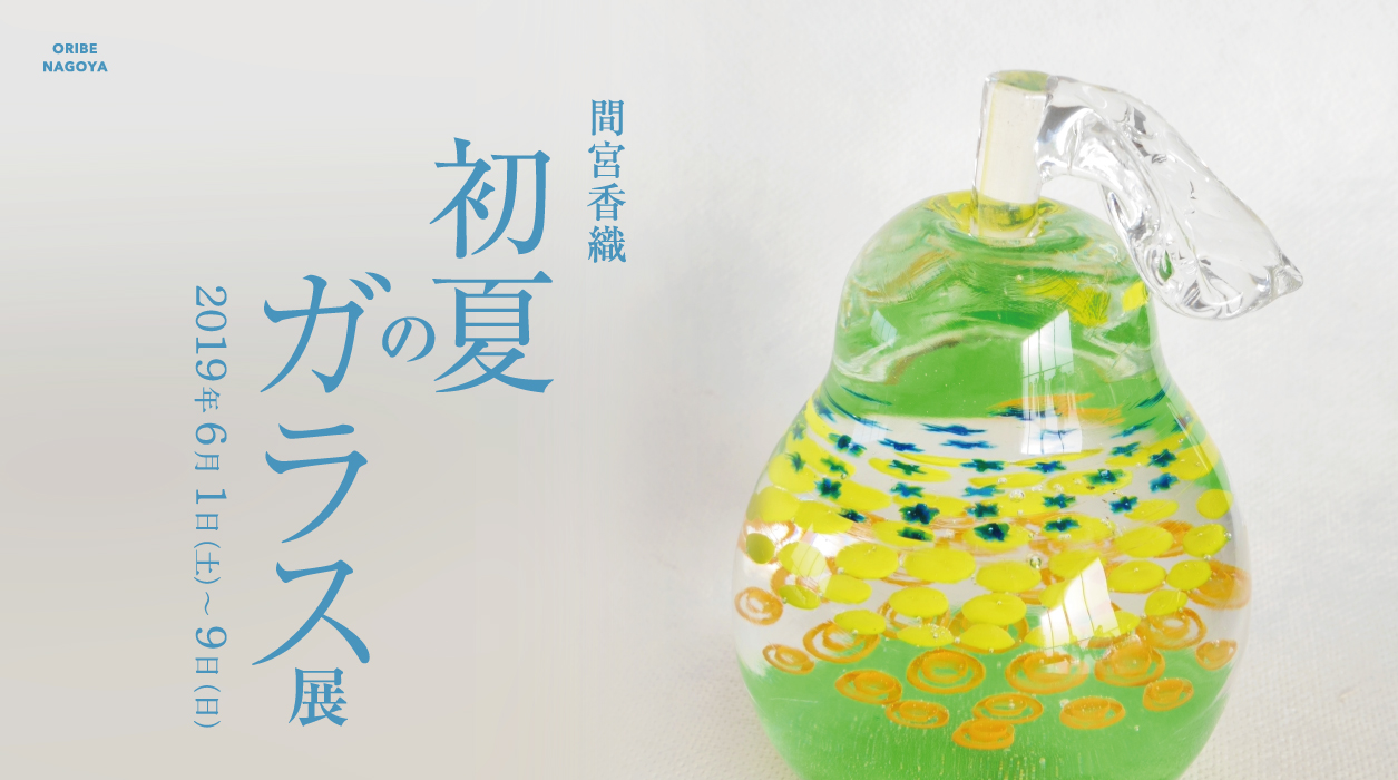 間宮香織『初夏のガラス展』