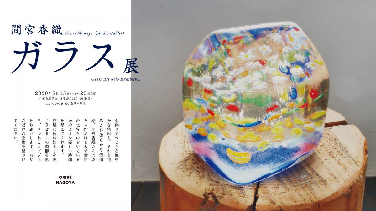 間宮香織ガラス展