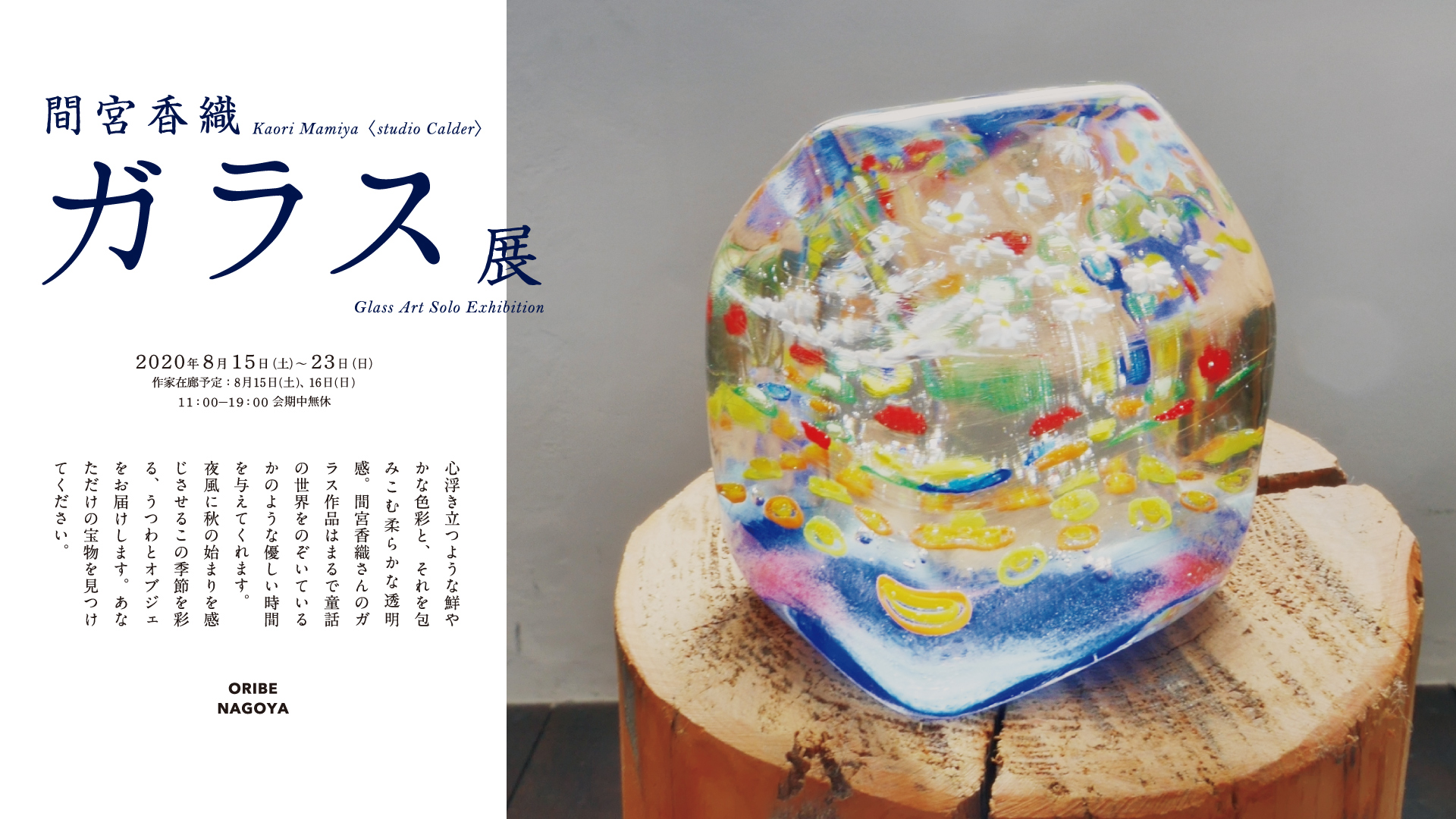 間宮香織ガラス展『Kaori Mamiya〈studio Calder〉 Glass Art Solo Exhibition』