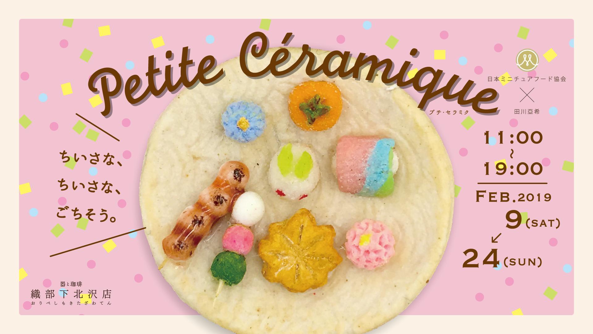 日本ミニチュアフード協会 x 田川亞希『Petite Céramique(プチ・セラミク)』