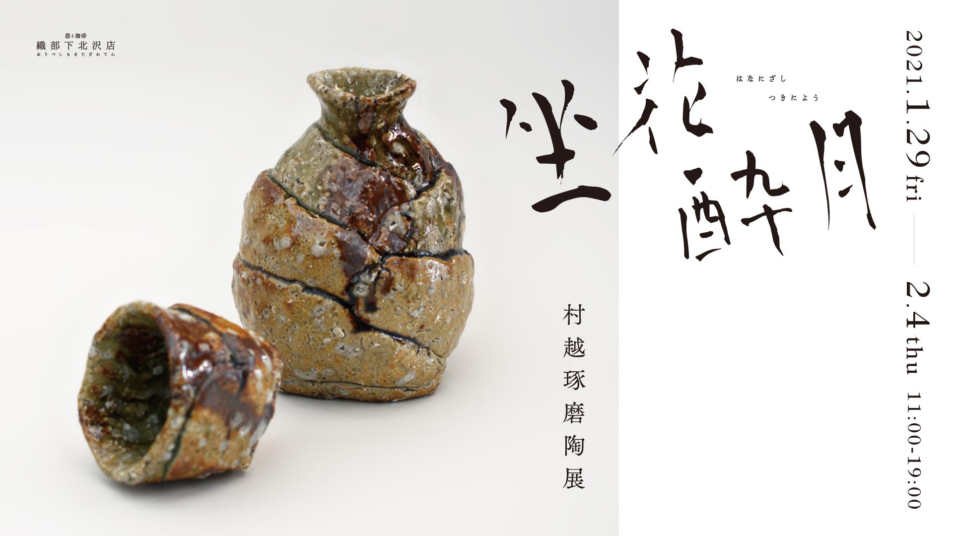 村越琢磨陶展「坐花酔月」