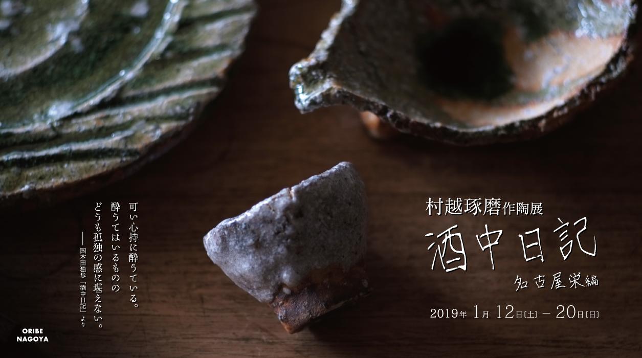 村越琢磨作陶展『酒中日記 -名古屋栄編-』