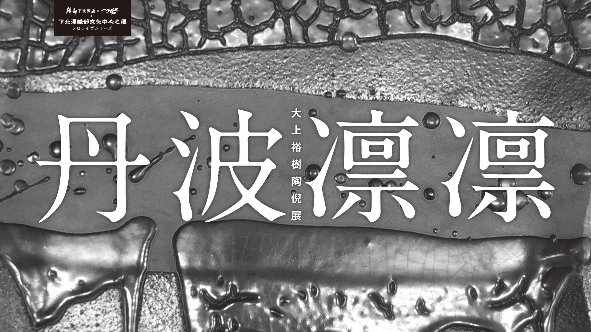 大上裕樹陶倪展『丹波凛凛』