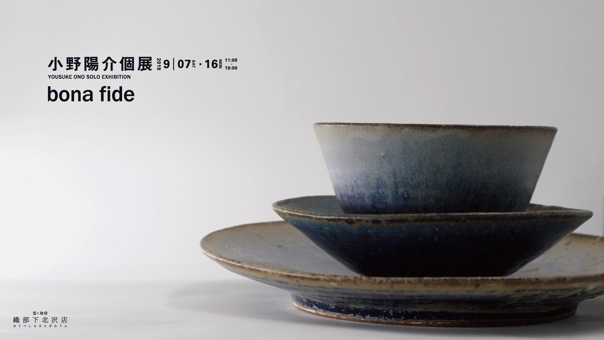 小野陽介個展『bona fide』