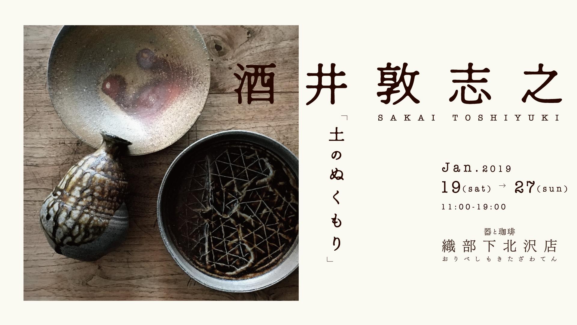 酒井敦志之陶展『土のぬくもり』