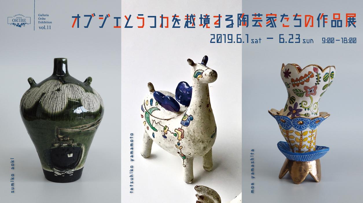 青木寿美子/山下萌/山本テツヒコ三人展『オブジェとうつわを越境する陶芸家たちの作品展』
