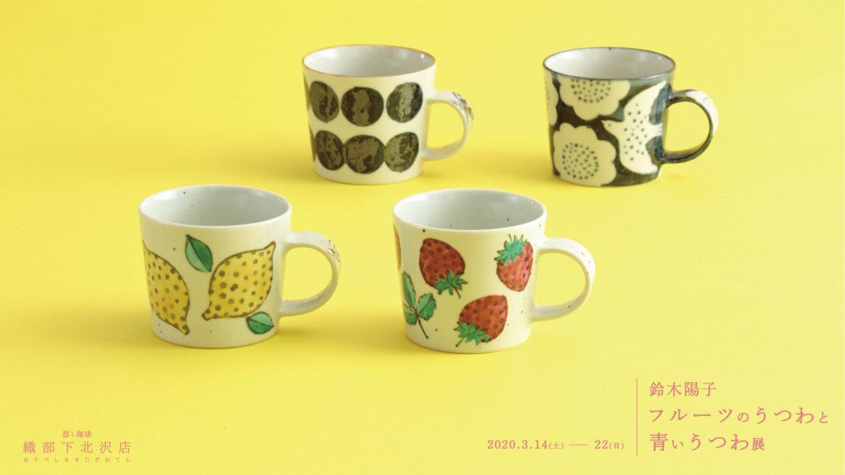 鈴木陽子『フルーツのうつわと青いうつわ展』