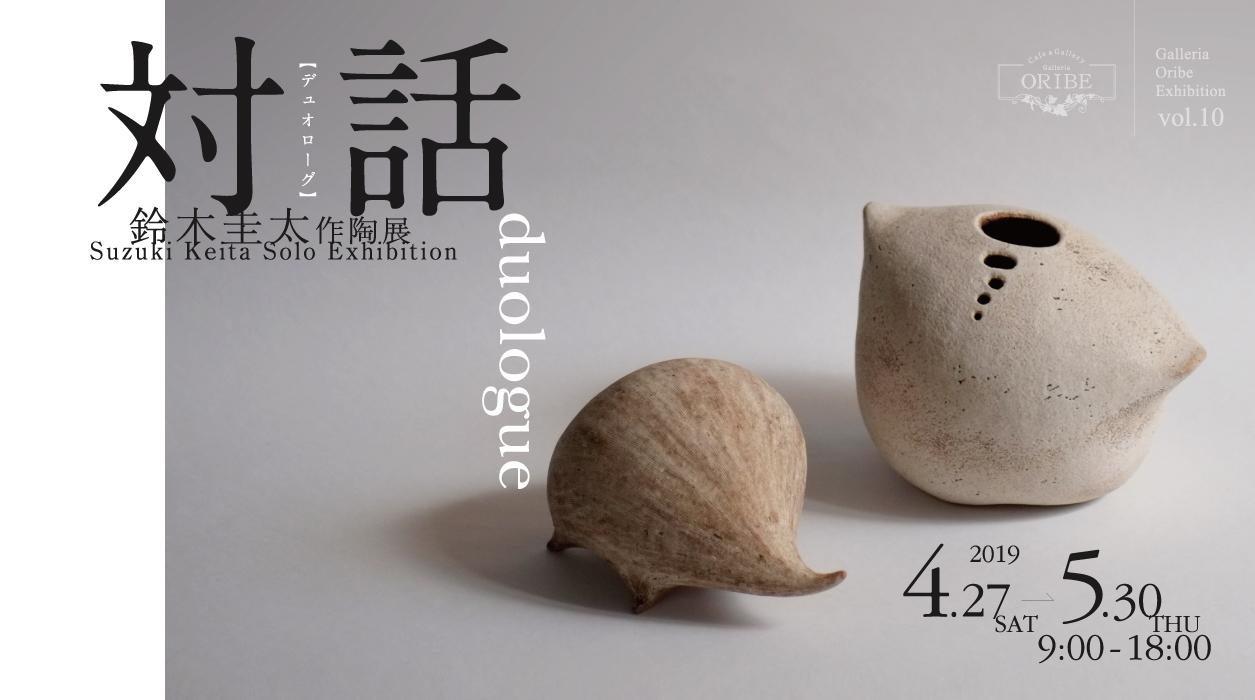 鈴木圭太作陶展『対話』