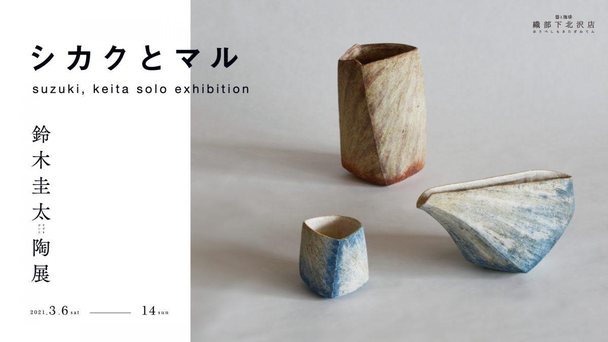 鈴木圭太個展「シカクとマル」