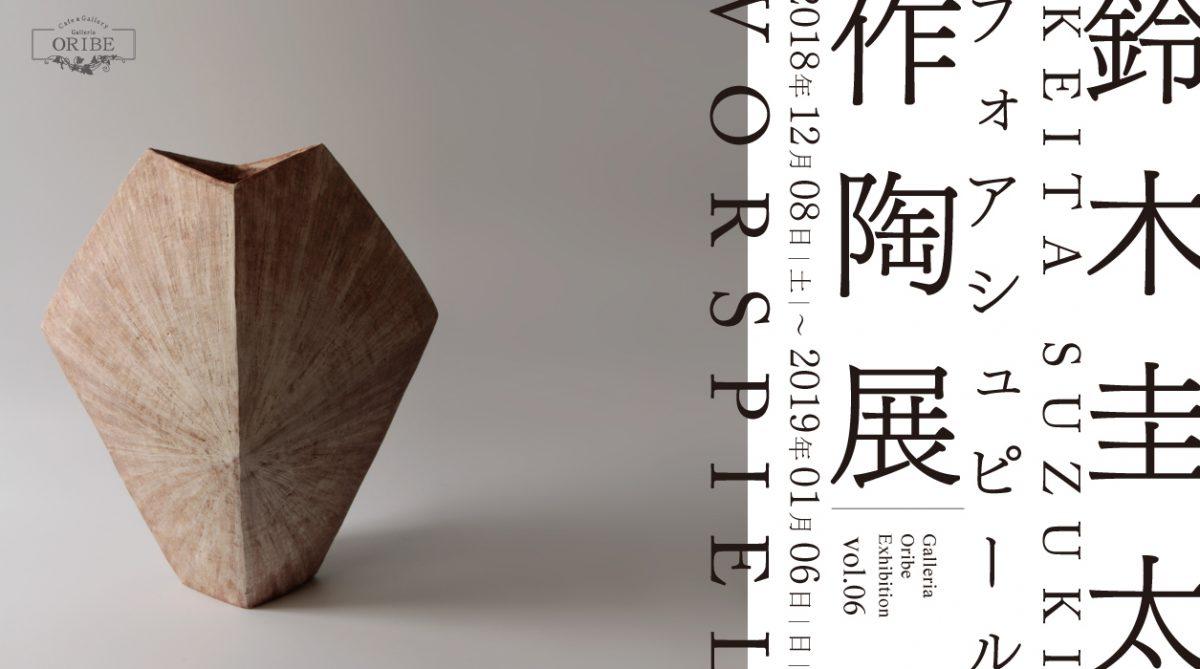 鈴木圭太作陶展『フォアシュピール』