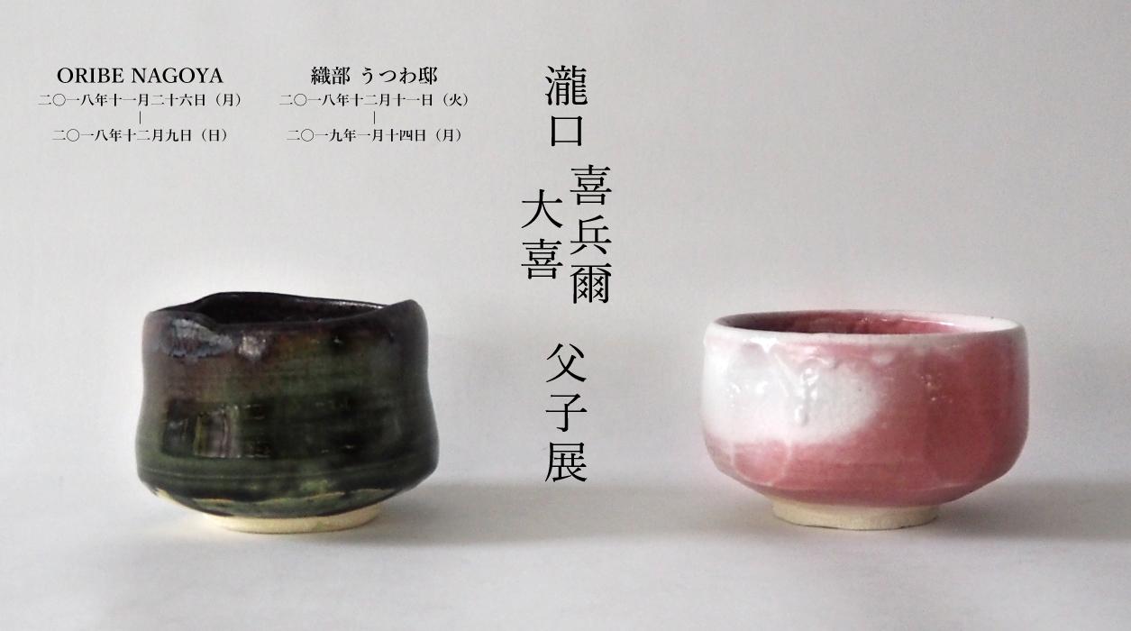 瀧口喜兵爾・大喜『父子展』