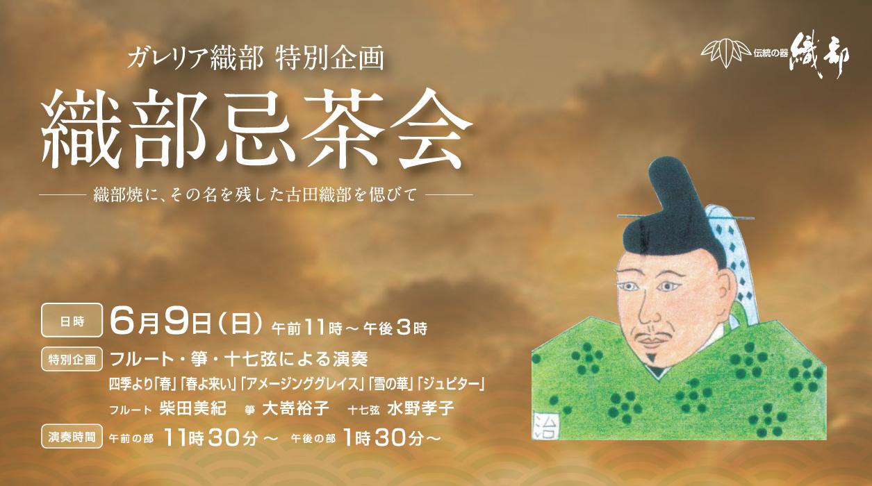 ガレリア織部特別企画『織部忌茶会』