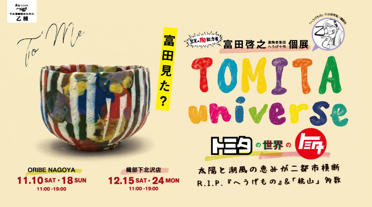 富田啓之個展『TOMITA Universe』