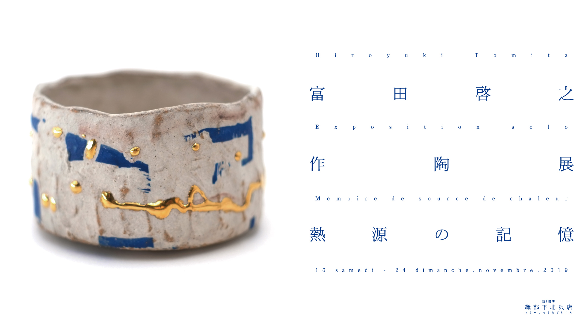 富田啓之作陶展「熱源の記憶」
