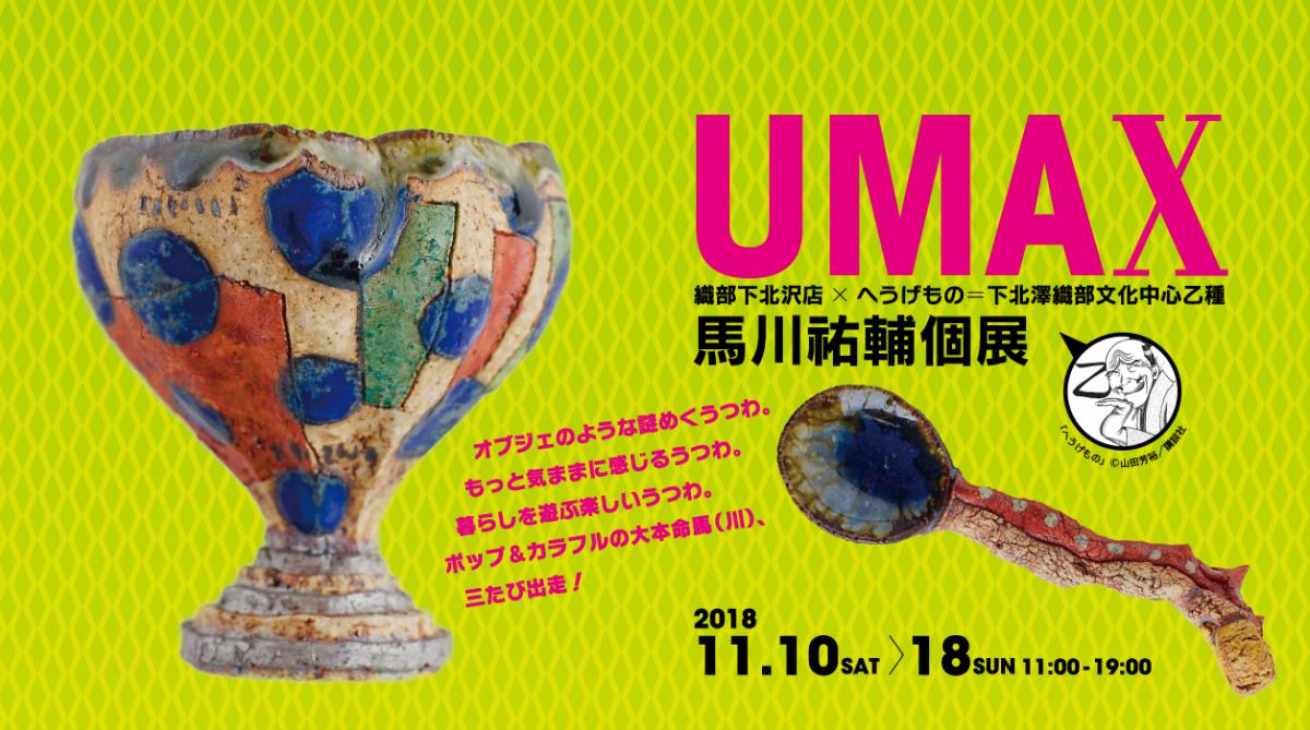 馬川祐輔個展『UMAX』